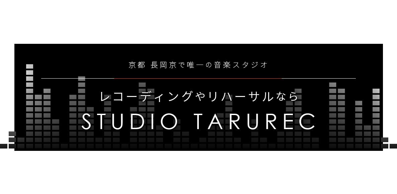 京都 長岡京で唯一の音楽スタジオ レコーディングやリハーサルならSTUDIO TARUREC