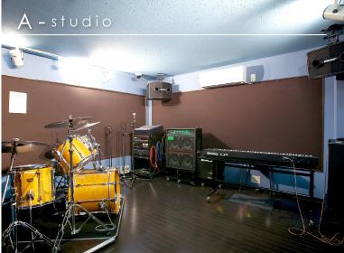 Aスタジオ画像